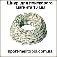 Верёвка для поискового магнита 10 мм.  Разрыв 2100 кг