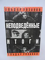 Б/у. Рязанов Э. Неподведенные итоги., фото 1