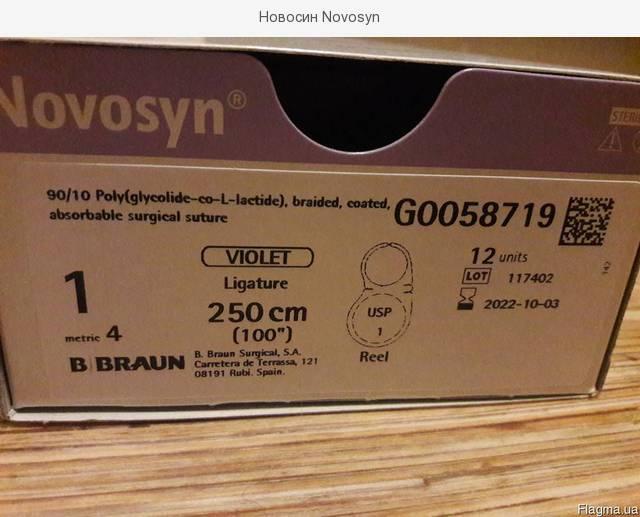"""Хірургічний шовний матеріал Новосин 1 (4) 250 см ТМ """"B. Braun"""""""