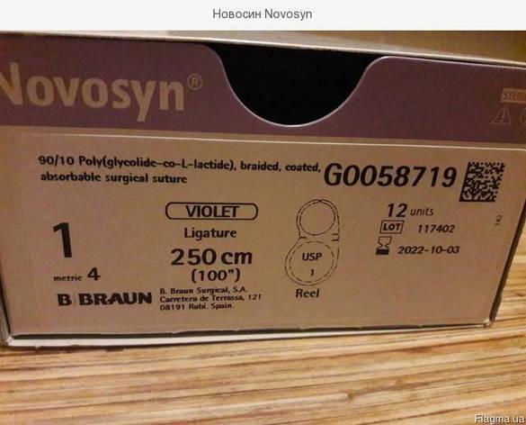 """Хірургічний шовний матеріал Новосин 1 (4) 250 см ТМ """"B. Braun"""", фото 2"""