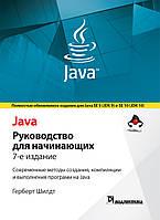 Java . Руководство для начинающих, 7-е издание (твердый переплет)