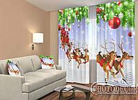 """Новогодние ФотоШторы """"Дед Морозом и оленями"""" 2,5м*2,90м (2 полотна по 1,45м), тесьма"""