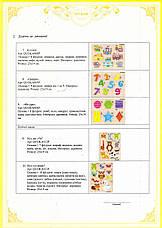 Оценка соответствия игр и игрушек для детей из дерева (модуль В), фото 3