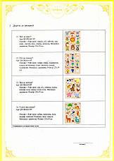 Оценка соответствия игр и игрушек для детей из дерева (модуль В), фото 2