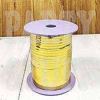 Лента для шаров золотая, 130м