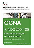 Официальное руководство Cisco по подготовке к сертификационным экзаменам CCNA ICND2 200-105: маршрутизация и коммутация