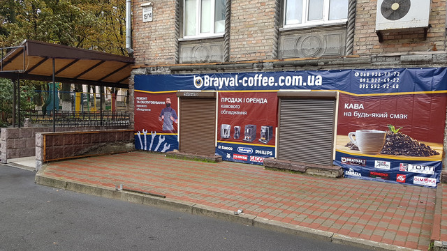 Фото фасада компании BRAYVAL-COFFEE в Киеве на ул. Васильковской 15/14