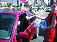 Раздача листовок в автомобили в Харькове
