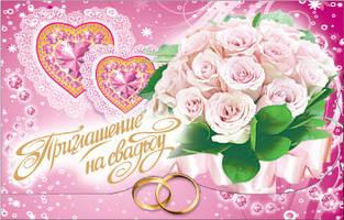 Приглашение на Свадьбу. Тройное