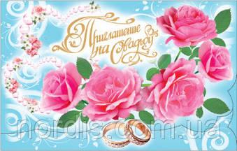 Приглашение на свадьбу тройное