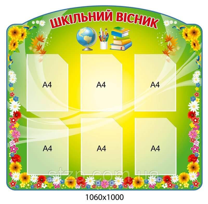 Стенд Школьный вестник салатный вес