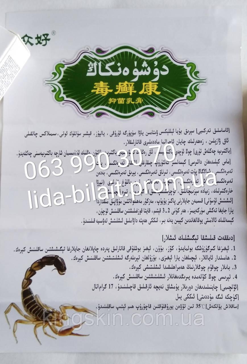 Мазь Пихюань седу 20 гр. на яде скорпиона от кожных болезней.
