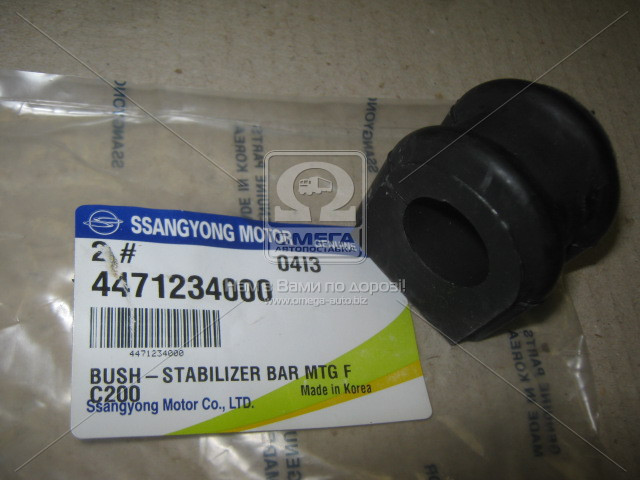 Подушка стабилизатора переднего (Производство SsangYong) 4471234000