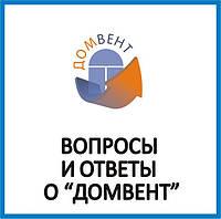 """Домвент - вопросы и ответы по системе """"Домашняя вентиляция"""""""
