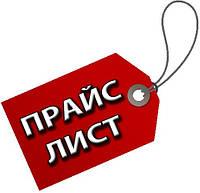 ПРАЙС-ЛИСТ