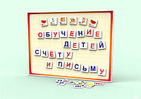 Комплект магнитов для обучение детей счету и письму