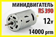 Мини электродвигатель RS390 12V 14000prm 28 x 65mm электромотор двигатель постоянного тока, фото 1
