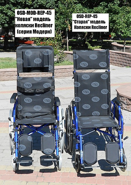 Сравнение и обзор функциональных инвалидных колясок Реклинер (Recliner) серии MODERN (МОДЕРН) из алюминия (артикул OSD-MOD-REP-45) и Реклинер (Recliner) (артикул OSD-REP-45)