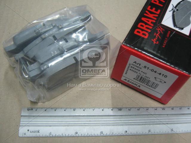Колодка тормозная HONDA ACCORD (производитель ASHIKA) 51-04-410