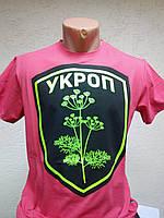 """Футболка """"Укроп"""""""