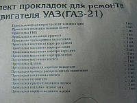 ВолЖ. Р/к прокладок дв.УАЗ/Г-21 (полный) (Волчанск) (ГБЦ)
