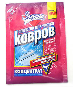 Средство для чистки ковров концентрат 50г Золушка