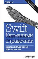 Swift. Карманный справочник. Программирование в среде iOS и ОS X (978-5-8459-2088-1)