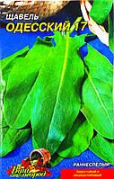 Семена Щавеля Одесский 17, пакет 10х15 см