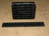 Решетка воздуховода панели приборов ГАЗ 3110,3302,,2217 (сопло) (покупн. ГАЗ)