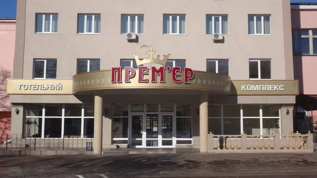 Готель ПРЕМЬЕР 1
