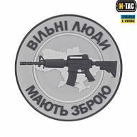 Нашивка М-Тас Вільні люди мають зброю M Gray