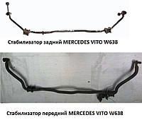 Стабилизатор MERCEDES VITO W638