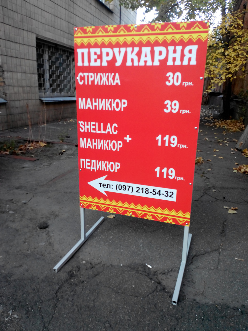 Штендер для салонов красоты! - РА Эврика в Киеве