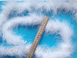 Боа пух марабу 1,8 м 25 грамм білий