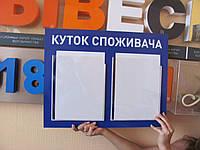 Информационный стенд, уголок покупателя