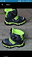 Детская зимняя обувь  для мальчиков разм. 28