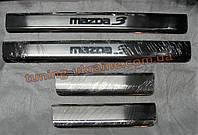 Хром накладки на пороги надпись гравировка для Mazda 3 2003-2009 хэтчбек