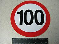BH. Табличка лимит скорости 100 км/ч