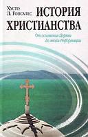 История христианства. Том 2. Хусто Л. Гонсалес