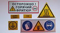 Знаки безопасности металлические, наклейки безопасности., фото 1