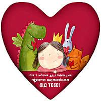 Подушка серце Ми з моїми дракончиками