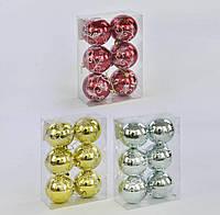 Елочные шары из пластика набор 6 шт