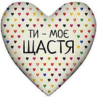 """Подушка серце """"Ти - моє щастя"""""""