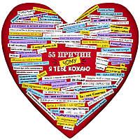"""Подушка серце """"55 причин, чому я тебе кохаю"""""""