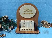 Вічний календар з гравіюванням вашого логотипу