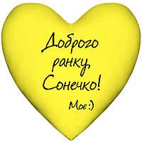 Подушка серце Доброго ранку, Сонечко!