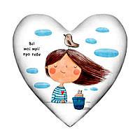Подушка серце Всі мої мрії про тебе