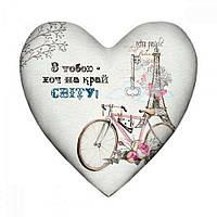 Подушка серце З тобою - хоч на край світу