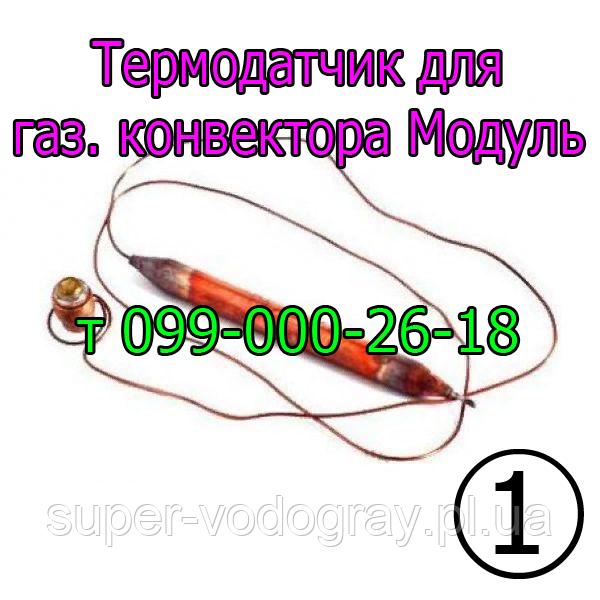 Термодатчик для газового конвектора Модуль