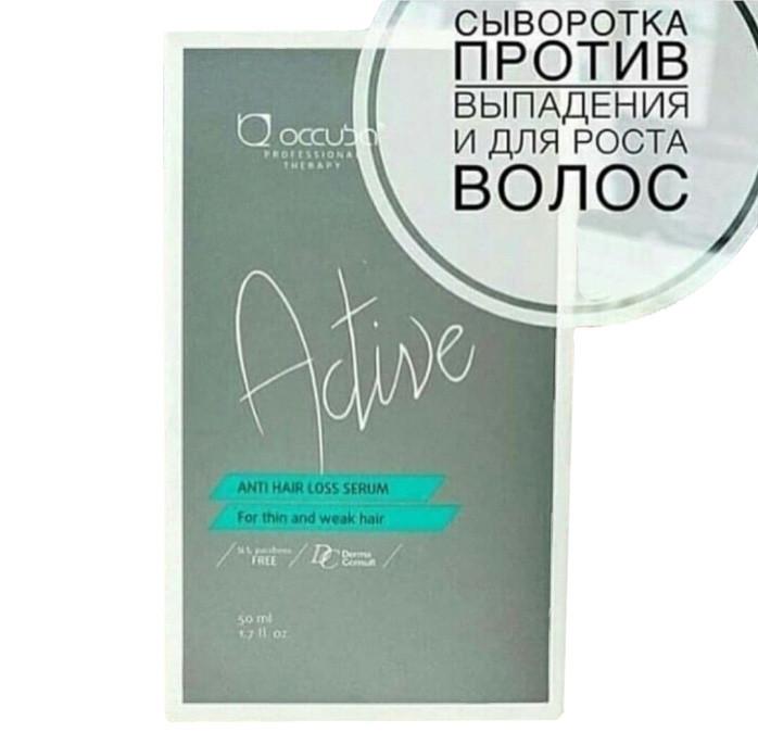 Сыворотка Active Occuba Milk Protein Serum против выпадения волос бровей облысения ампулы для роста укрепления